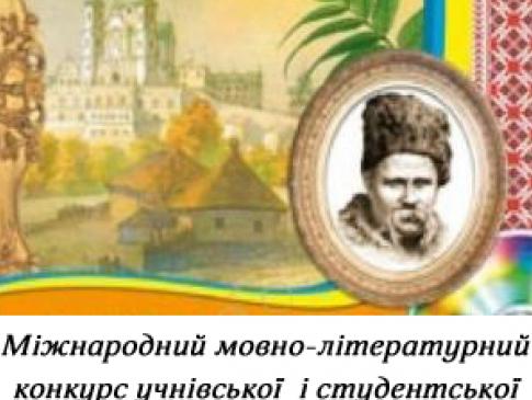 Завдання мовно-літературний конкурс ім.т.г.шевченка